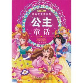 经典天天读系列-公主童话