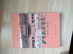 沙京龙泉寺志