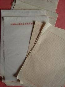 文革空白散页用纸 《通线报告纸》【杂 16开 40张】【其中有革命委员会、有语录的8张】
