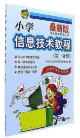 小学信息技术教程(第一分册)计算机常识与绘画