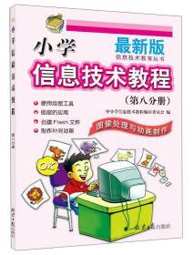 小学信息技术教程(第八分册)计算机图像处理与动画制作