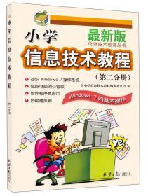 小学信息技术教程(第二分册)Windows 7的基本操作