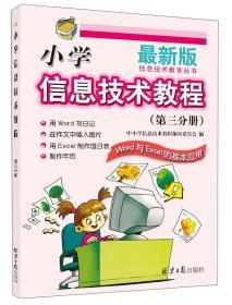 小学信息技术教程(第3分册 Word与Excel的基本应用 最新版)/信息技术教育丛书