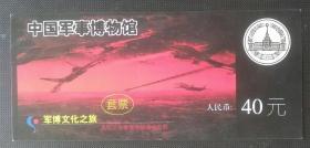 《中国军事博物馆》门票