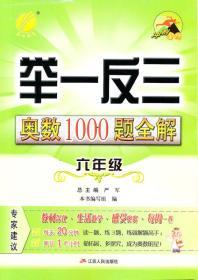举一反三:奥数1000题全解六年级(2014)