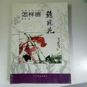 中国画自学丛书  怎样画鸡冠花