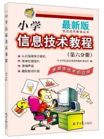 小学信息技术教程(第六分册)多媒体技术的应用