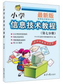 小学信息技术教程(第七分册)因特网基础与应用