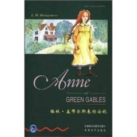 格林-盖布尔斯来的安妮(2级适合初2初3年级)/书虫牛津英汉双语读物
