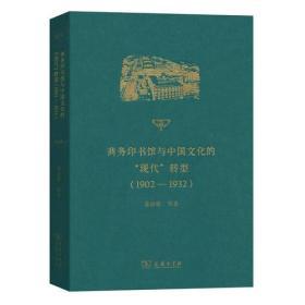 商务印书馆与中国文化的现代转型(1902-1932)
