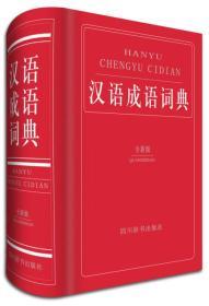 汉语成语词典:全新版
