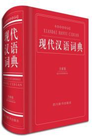 40000现代汉语词典-全新版