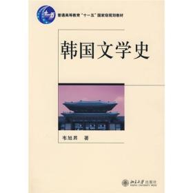 韩国文学史
