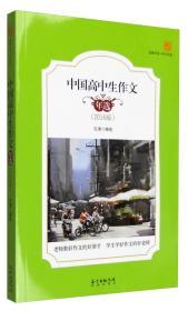 中国高中生作文年选(2016版)