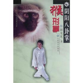 阴阳八卦掌—猴形掌