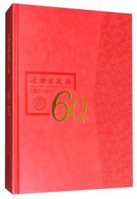 文物出版社六十年(1957~2017)
