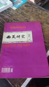西藏研究(1996年第4期) 16开
