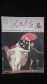 【期刊】人民画报 1987年第12期 【馆藏】