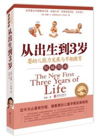 从出生到3岁-婴幼儿能力发展与早期教育