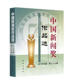 中国新闻奖作品选(2016年度▪第二十七届)