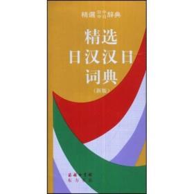 精选日汉汉日词典