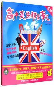 意林学科学那些事儿  高中英语那些事儿(升级版)