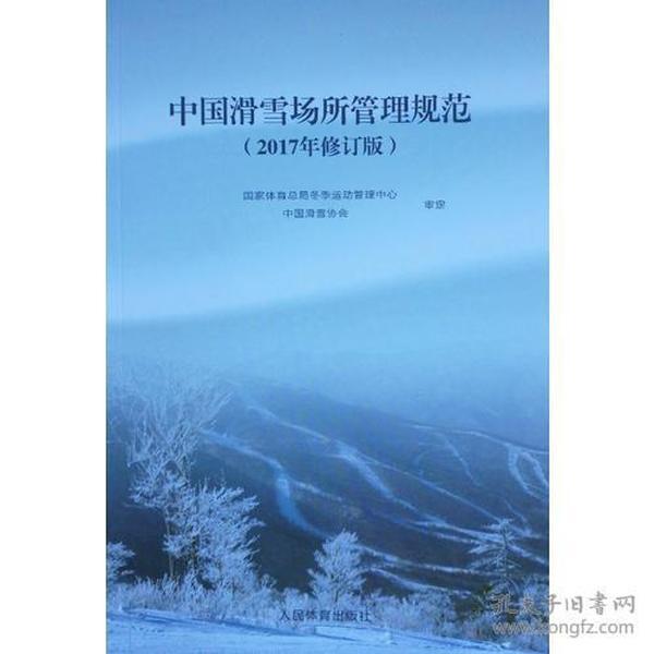 中国滑雪场所管理规范(2017年修订版)