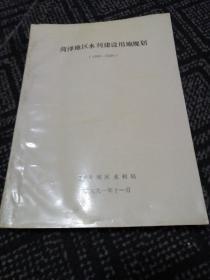 菏泽地区水利建议设用地规划(1990_2020)