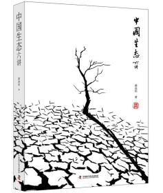 新书--中国生态六讲