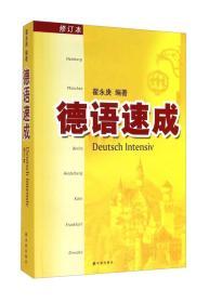 德语速成(修订版)