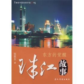 珠江故事:东方的觉醒