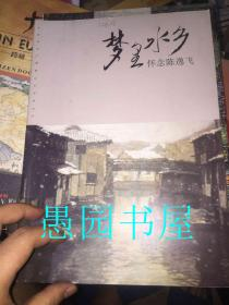【夢里水鄉-懷念陳逸飛】(藝術當代陳逸飛紀念專刊)