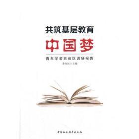共筑基层教育中国梦-青年学者五省区调研报告9787516188781中国社会科学季为民