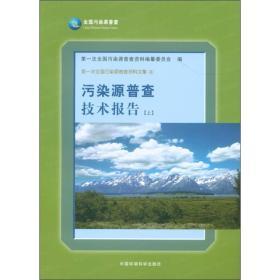 污染物排查技术报告(上)