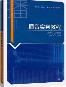 正版图书 播音实务教程