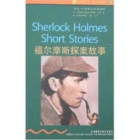 福尔摩斯探案故事-书虫.牛津英汉双语读物(2级适合初二.初三年级)