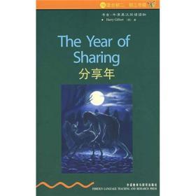 分享年-书虫.牛津英汉双语读物(2级适合初二.初三年级)