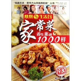 凤凰生活·家常大众菜营养西餐:家常菜养生菜谱1000样(全彩终结版)