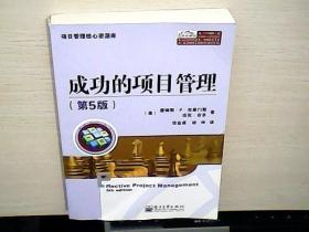 项目管理核心资源库:成功的项目管理(第5版).