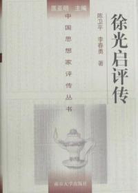 中国思想家评传丛书:徐光启评传(精装) 陈卫平 南京大学出版社 9787305047787