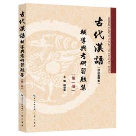 古代汉语(校订重排本)辅导与考研习题集(第一册)