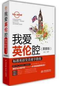 我爱英伦腔:标准英语发音速学指南(英音版)