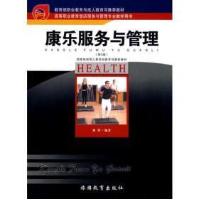 康乐服务与管理 刘哲 旅游教育出版社 9787563710072
