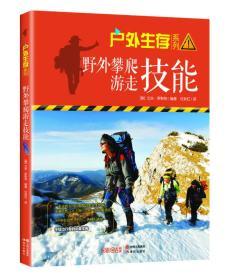 户外生存系列:野外攀爬游走技能