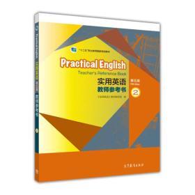 实用英语教师参考书2(第5版)