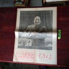 文革报纸:重庆日报(1969年4月2日 )(4开4版)(毛主席林彪)(重庆市革命委员会机关报)