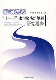 """淮河流域""""十一五""""水污染防治规划研究报告"""