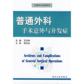 普通外科手术意外与并发症——手术意外与并发症书系 9787810485302
