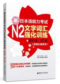 新日本语能力考试N2文字词汇强化训练