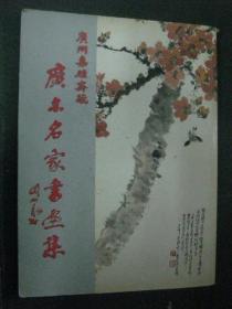 广州集雅斋藏 广东名家书画集